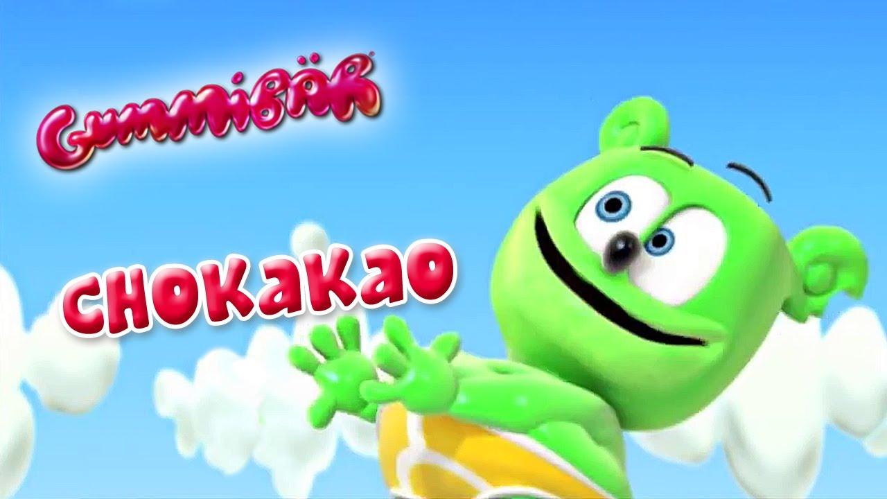 cho ka ka o gummibär free mp3 kindie song download